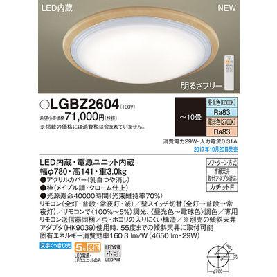 【代引手数料無料】パナソニック シーリングライト LGBZ2604【納期目安:10/20発売予定】