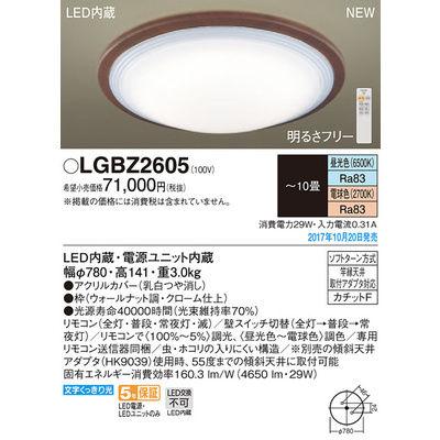 【代引手数料無料】パナソニック シーリングライト LGBZ2605【納期目安:10/20発売予定】