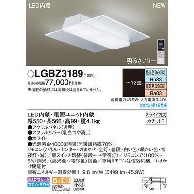 【代引手数料無料】パナソニック シーリングライト LGBZ3189