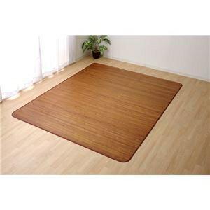その他 無地 細ひご使用 竹ラグカーペット フロアマット 『竹王』 約200×240cm ds-1944663