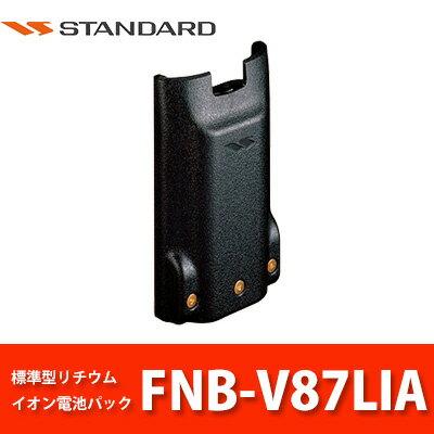 標準型リチウムイオン充電池 FNB-V87LIA 八重洲無線 スタンダード バッテリー 【代引手数料無料】