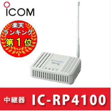 中継装置 中継器 距離 アイコム IC-RP4100 対応【IC-4300 IC-4300L IC-4350 IC-4350L】  【代引手数料無料】