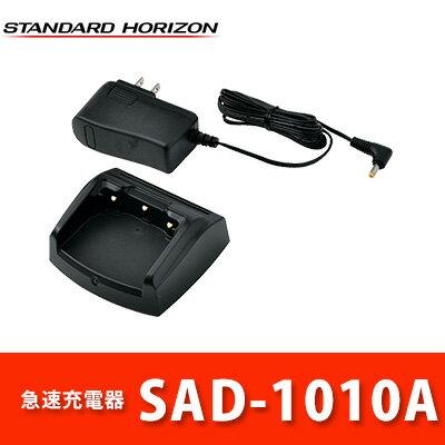 スタンダード 急速充電池 SAD-1010A  充電器 ACアダプター付 STANDARD 八重洲無線(ヤエス) スタンダードホライゾン 【代引手数料無料】