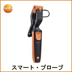 【代引不可】【TESTO】 テストースマートプローブ testo115i 《クランプ温度》※こちらの商品はメーカーより直送の為代引き不可です。