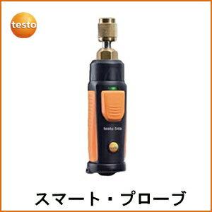 【代引不可】【TESTO】 テストースマートプローブ testo549i 《冷媒圧力》※こちらの商品はメーカーより直送の為代引き不可です。
