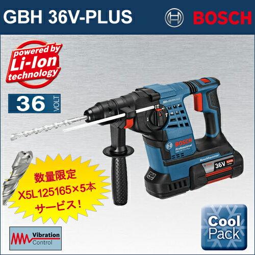 【BOSCH】(ボッシュ) [GBH 36V-PLUS(J)] バッテリーハンマードリル (SDSプラスシャンク) SDSビット5本付お買い得セット