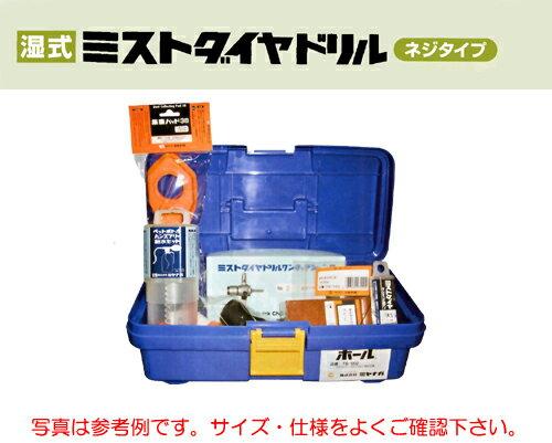 ミヤナガ [DM100BOX] 【湿式】ミストダイヤドリル(ネジタイプ)BOXキット 10.0mm (有効長100mm)