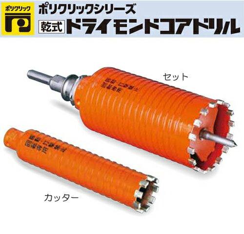 ミヤナガ [PCD7522] 【乾式】ドライモンドコアドリル ロング(セット) ストレートシャンク 75mm×250mm(有効長220mm)