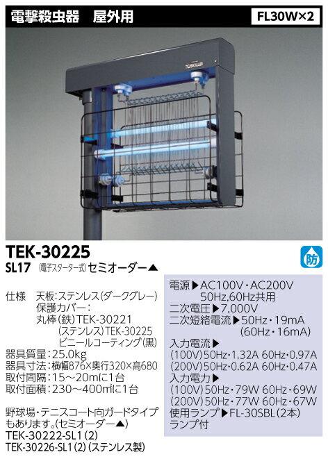 東芝ライテック(TOSHIBA)TEK-30225-SL17 100V FL30X2 屋外用 電撃殺虫器【TEK30225SL17】