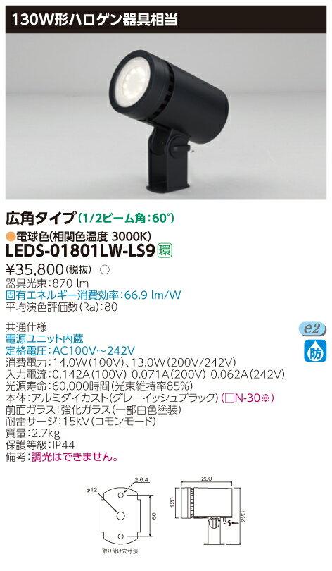 LED小形丸形投光器 LEDS-01801LW-LS9(LEDS01801LWLS9)東芝ライテック(TOSHIBA)