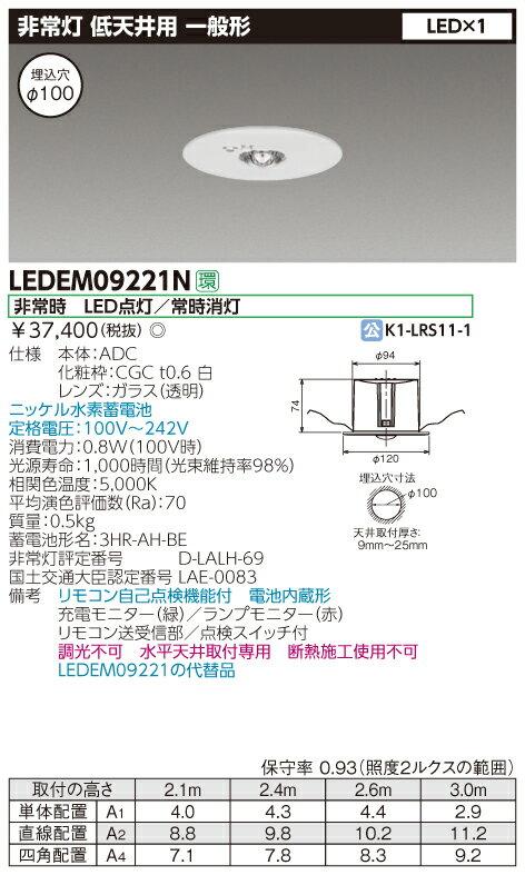 東芝ライテック(TOSHIBA)10台セット LEDEM09221N LED非常用照明器具 専用形