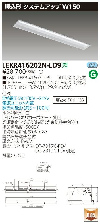 東芝 LEKR416202N-LD9 40タイプ 一般タイプ 2000lmタイプ 昼白色 調光 埋込形 システムアップW150 LEDベースライト TENQOOシリーズ 施設照明