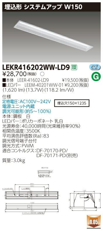 東芝 LEKR416202WW-LD9 40タイプ 一般タイプ 2000lmタイプ 温白色 調光 埋込形 システムアップW150 LEDベースライト TENQOOシリーズ 施設照明