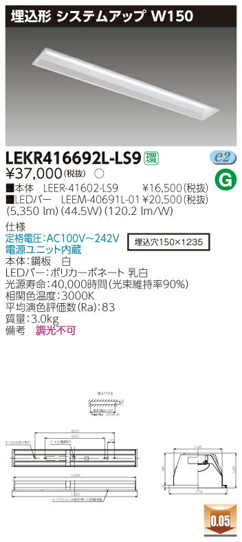 東芝 LEKR416692L-LS9 40タイプ 一般タイプ 6900lmタイプ 電球色 非調光 埋込形 システムアップW150 LEDベースライト TENQOOシリーズ 施設照明