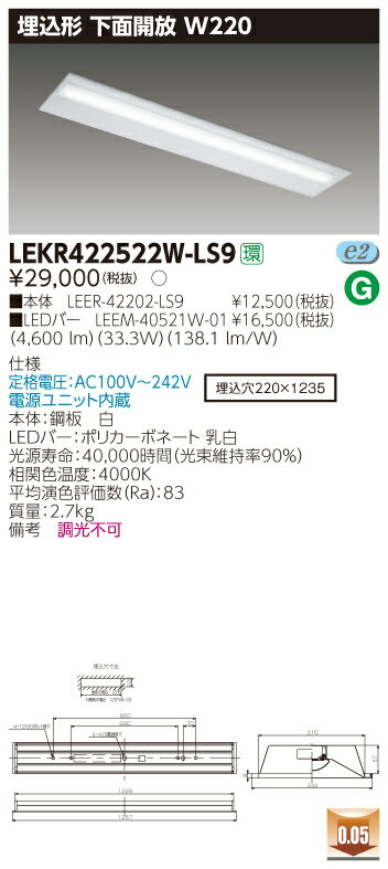 東芝 LEKR422522W-LS9 40タイプ 一般タイプ 5200lmタイプ 白色 非調光 埋込形 下面開放W220 LEDベースライト TENQOOシリーズ 施設照明