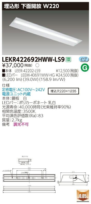 東芝 LEKR422692HWW-LS9 40タイプ ハイグレード 6900lmタイプ 温白色 非調光 埋込形 下面開放W220 LEDベースライト TENQOOシリーズ 施設照明