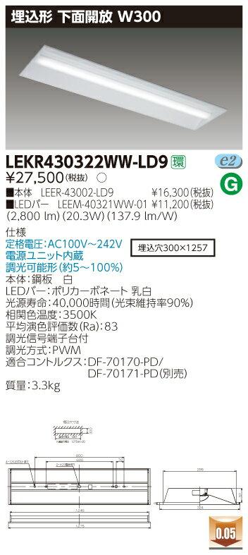 東芝 LEKR430322WW-LD9 40タイプ 一般タイプ 3200lmタイプ 温白色 調光 埋込形 下面開放W300 LEDベースライト TENQOOシリーズ 施設照明