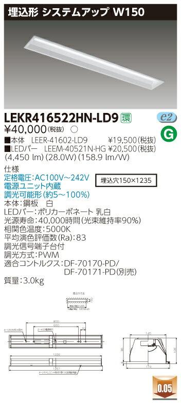 東芝 LEKR416522HN-LD9 40タイプ ハイグレード 5200lmタイプ 昼白色 調光 埋込形 システムアップW150 LEDベースライト TENQOOシリーズ 施設照明