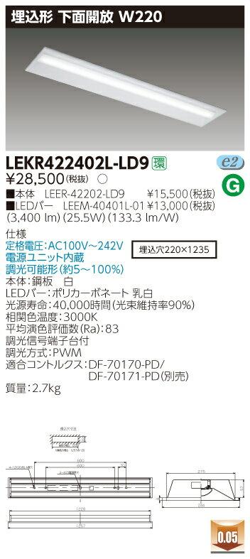 東芝 LEKR422402L-LD9 40タイプ 一般タイプ 4000lmタイプ 電球色 調光 埋込形 下面開放W220 LEDベースライト TENQOOシリーズ 施設照明