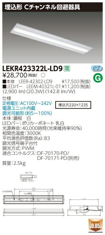 東芝 LEKR423322L-LD9 40タイプ 一般タイプ 3200lmタイプ 電球色 調光 埋込形 Cチャンネル回避型 LEDベースライト TENQOOシリーズ 施設照明