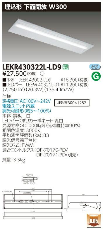 東芝 LEKR430322L-LD9 40タイプ 一般タイプ 3200lmタイプ 電球色 調光 埋込形 下面開放W300 LEDベースライト TENQOOシリーズ 施設照明