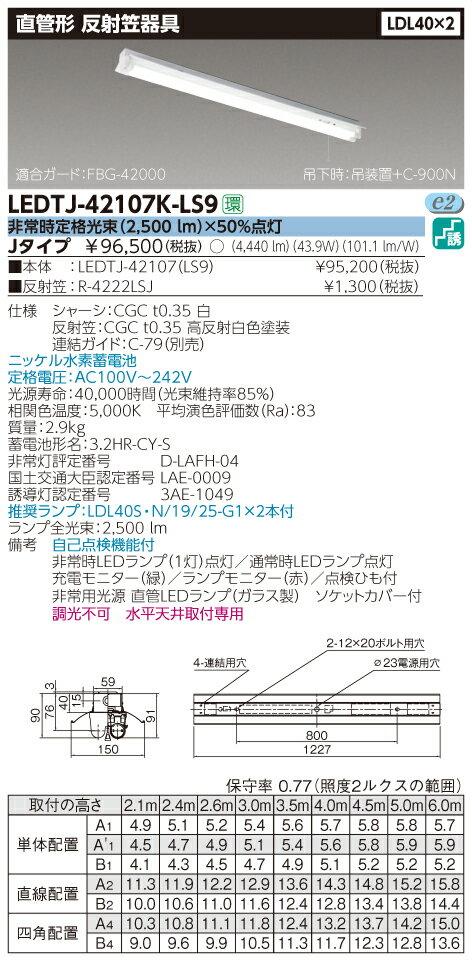 東芝 LEDTJ-42107K-LS9 『LEDTJ42107KLS9』 LED 非常用照明器具 LDL40×2 非常時定格光束(2,500 lm)×50%点灯 反射笠器具 ランプ付