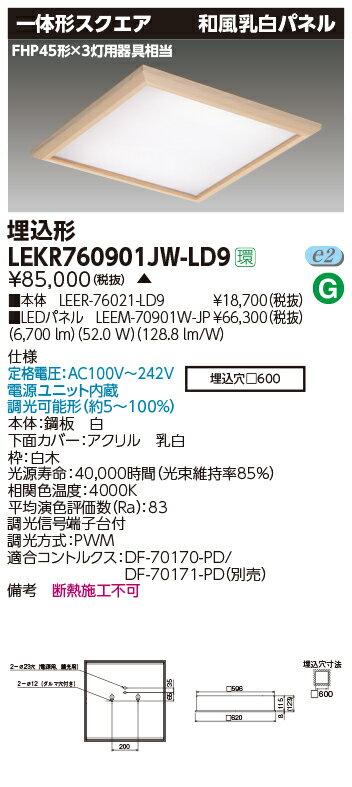 東芝ライテック LEKR760901JW-LD9 (LEKR760901JWLD9) ベースライト□600和風乳白W色