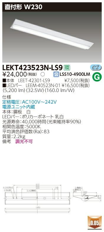 東芝 10台セット LEKT423523N-LS9 『LEKT423523NLS9』 LEDベースライト 直付形 W230 40タイプ 非調光 昼白色 5200lm ランプ付