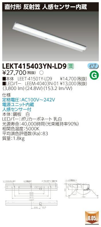 東芝  LEKT415403YN-LD9 (LEKT415403YNLD9)  LEDベースライト 直付形 W150 40タイプ 反射笠付 昼白色 4000lmタイプ 人感センサー付 ランプ付
