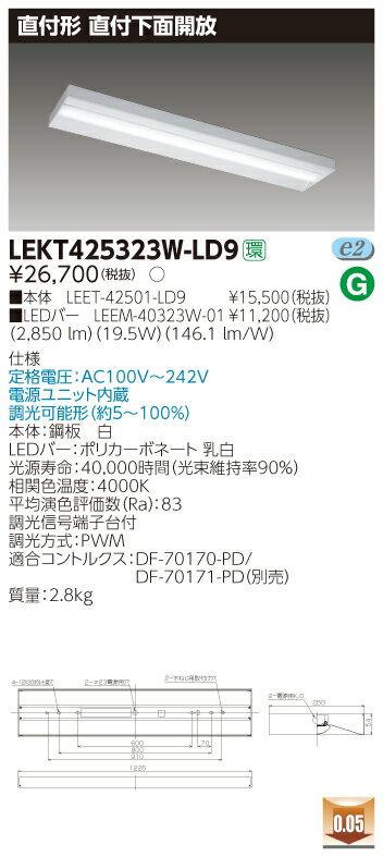 東芝 LEKT425323W-LD9 (LEKT425323WLD9) TENQOO直付40形箱形調光