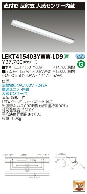 東芝 LEKT415403YWW-LD9 (LEKT415403YWWLD9) TENQOO直付40形反射笠センサ付