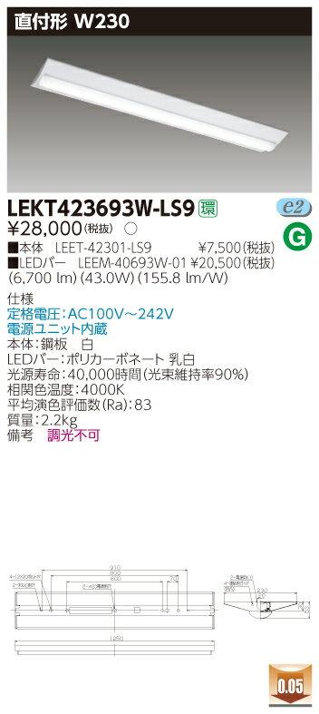 東芝 LEKT423693W-LS9 (LEKT423693WLS9) TENQOO直付40形W230