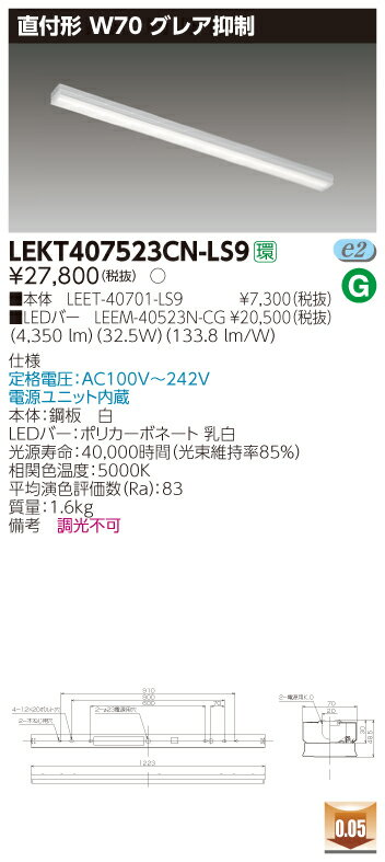 東芝 LEKT407523CN-LS9 (LEKT407523CNLS9) TENQOO直付40形W70グレア