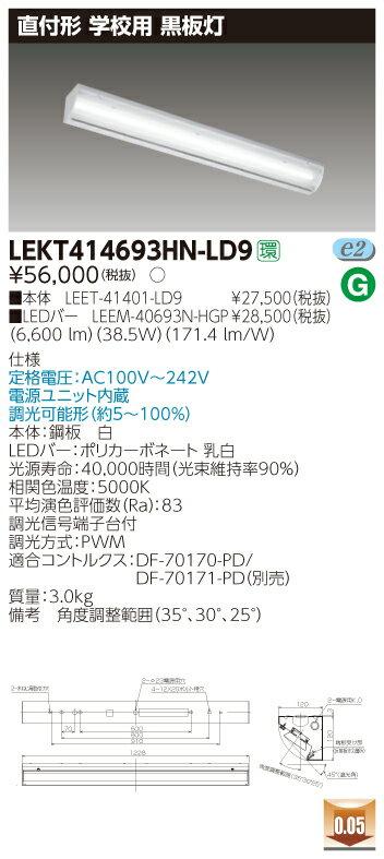 東芝 LEKT414693HN-LD9 (LEKT414693HNLD9) TENQOO直付40形黒板灯調光