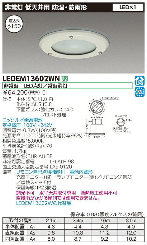 東芝 LEDEM13602WN 埋込防湿防雨13LED非常灯専用形
