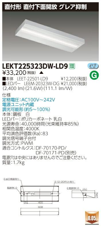 東芝 LEKT225323DW-LD9 (LEKT225323DWLD9) TENQOO直付20形箱形グレア