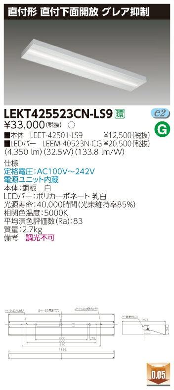 東芝 LEKT425523CN-LS9 (LEKT425523CNLS9) TENQOO直付40形箱形グレア