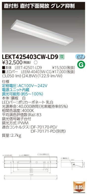 東芝 LEKT425403CW-LD9 (LEKT425403CWLD9) TENQOO直付40形箱形グレア