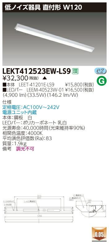 東芝 LEKT412523EW-LS9 (LEKT412523EWLS9) TENQOO直付W120低ノイズ