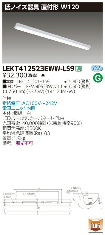 東芝 LEKT412523EWW-LS9 (LEKT412523EWWLS9) TENQOO直付W120低ノイズ