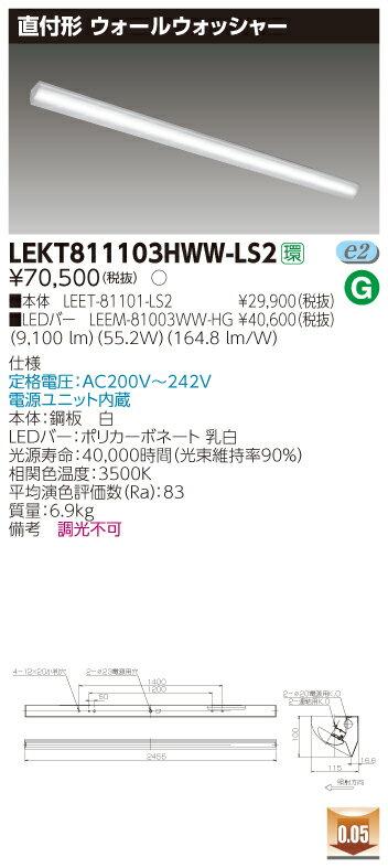 東芝 LEKT811103HWW-LS2 『LEKT811103HWWLS2』 TENQOO直付110形ウォールW