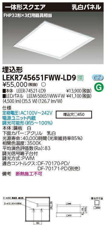 東芝 LEKR745651FWW-LD9 (LEKR745651FWWLD9) ベースライト埋込□450乳白