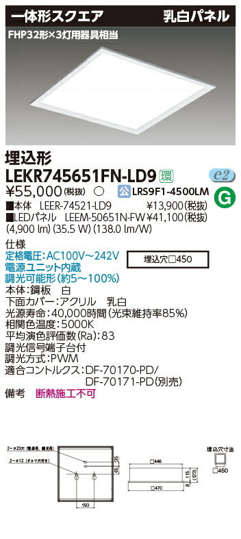 東芝 LEKR745651FN-LD9 (LEKR745651FNLD9) ベースライト埋込□450乳白