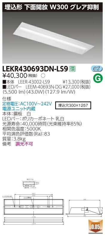 東芝 LEKR430693DN-LS9 (LEKR430693DNLS9) TENQOO埋込40形W300グレア