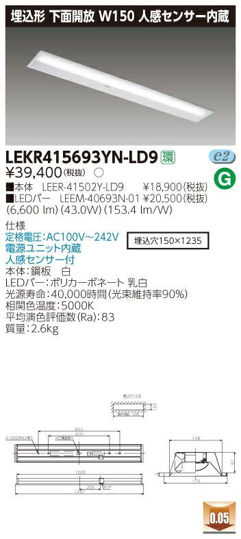 東芝 LEKR415693YN-LD9 (LEKR415693YNLD9) TENQOO埋込40形W150センサ