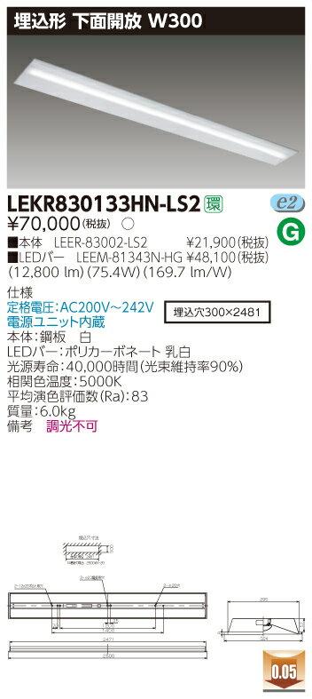 東芝 LEKR830133HN-LS2 (LEKR830133HNLS2) TENQOO埋込110形W300