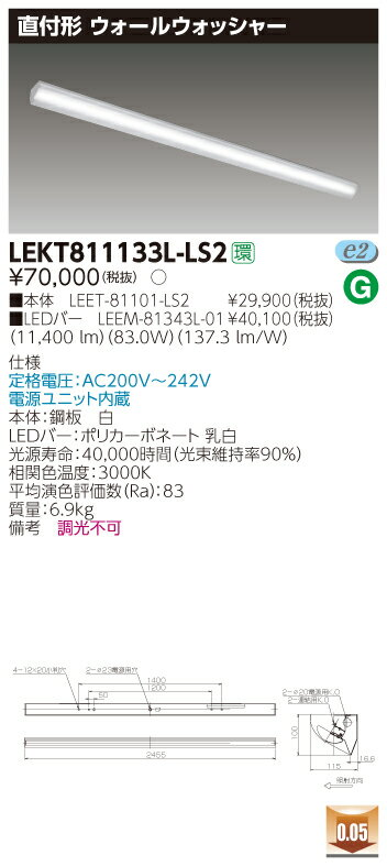 東芝 LEKT811133L-LS2 『LEKT811133LLS2』 TENQOO直付110形ウォールW