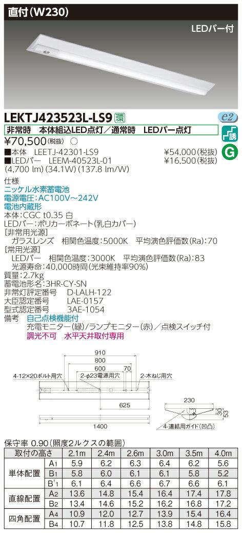 東芝 LEKTJ423523L-LS9 (LEKTJ423523LLS9) TENQOO非常灯40形直付W230 LED組み合せ器具