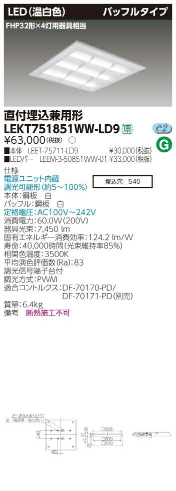 東芝ライテック(TOSHIBA) LEKT751851WW-LD9 TENQOOスクエア直埋□570バッフル (温白色)FHP32形×4灯用器具相当『LEKT751851WWLD9』