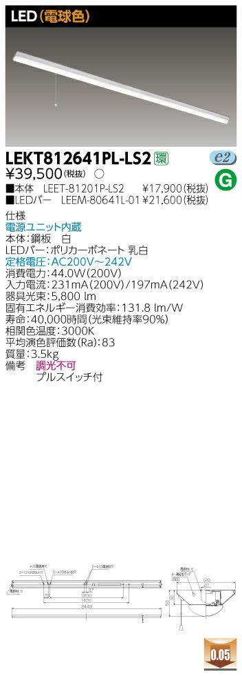 東芝ライテック(TOSHIBA) LEKT812641PL-LS2 TENQOO直付110形W120 プルスイッチ付(電球色)『LEKT812641PLLS2』